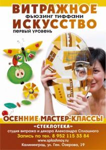 """Обучение фьюзингу в студии витража и декора """"Стеклотека"""""""